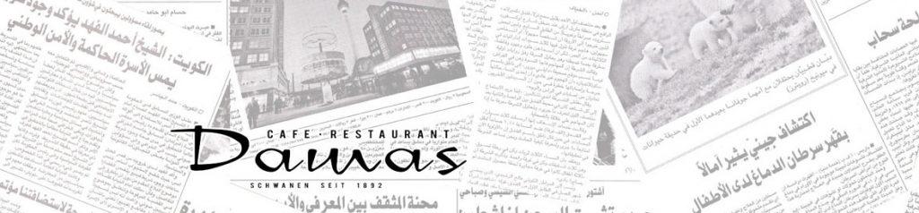 RestaurantDamas_headBG_inkLogo